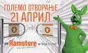 Ramstore_Otvaranje