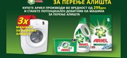 ariel&ramstore (1)