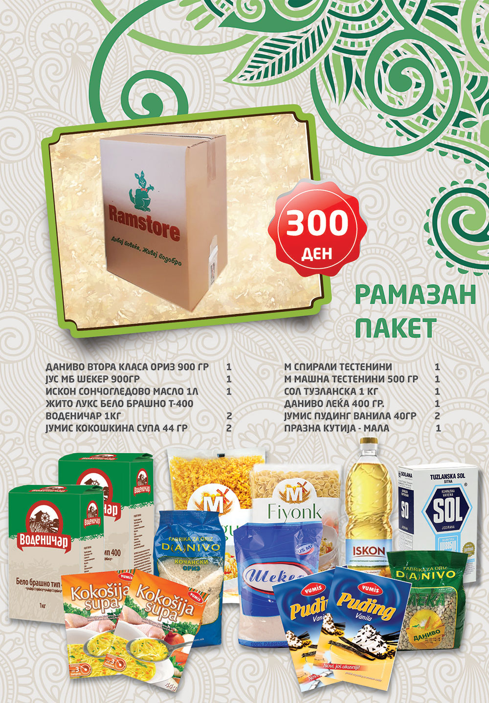 RAMAZAN-paket--300-MKD