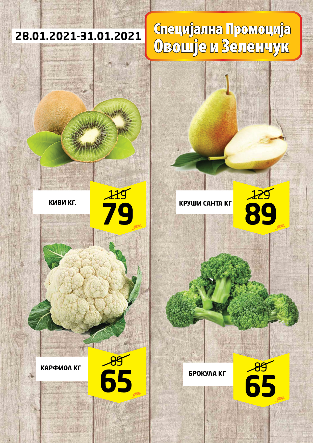 ovoshe i zelencuk 28-31