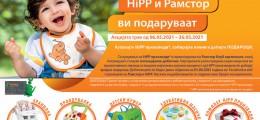 HiPP_Ramstore-[-AD-189x132mm-]
